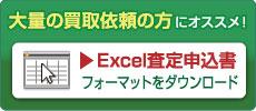 Excel査定申込書